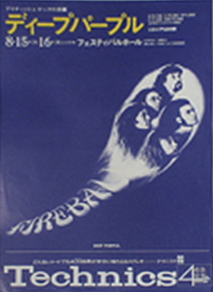 August 15, 16 72 Jap tour poster