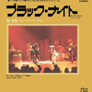 Deep Purple Black Night Live record store day 2014 release.
