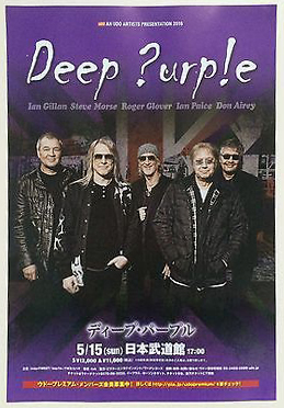 Deep Purple Japan flyer 2016