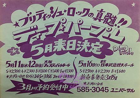 1972 Japan May flyer.jpg