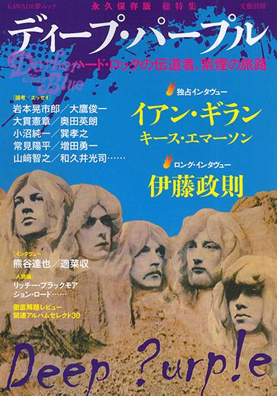 Japan In Rock paperback